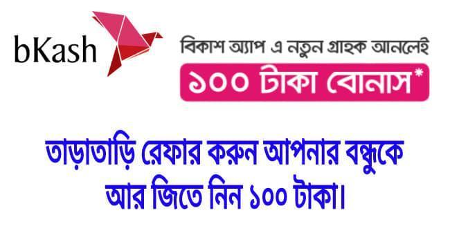 Bkash 100 Taka Bonus