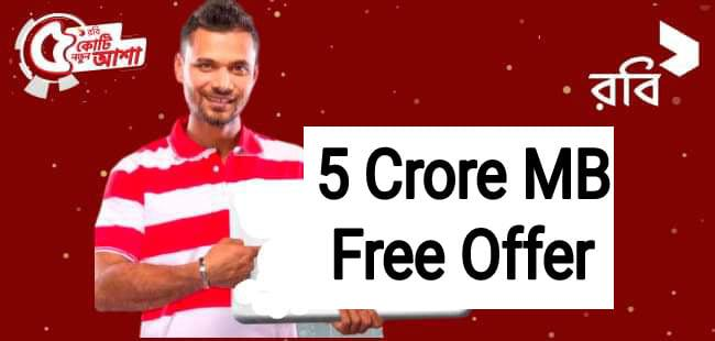 5 Crore Free MB offer