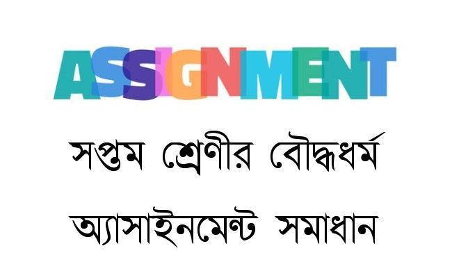 class 7 buddism assignment answer