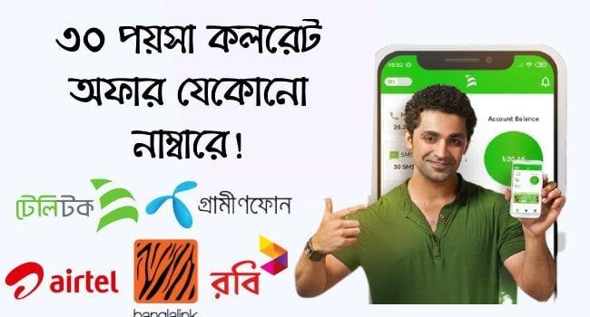 30 Paisa Call Rate Talk-time Offer For Any Operator