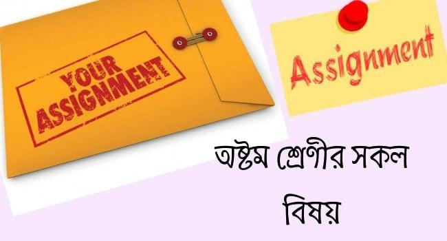 Class 8 Assignment Answer 2021 - 6th Week