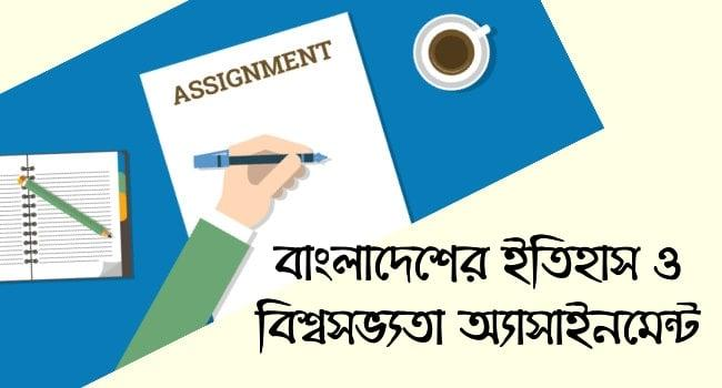 Class 9 History of Bangladesh And World Civilization Assignment Answer 2021