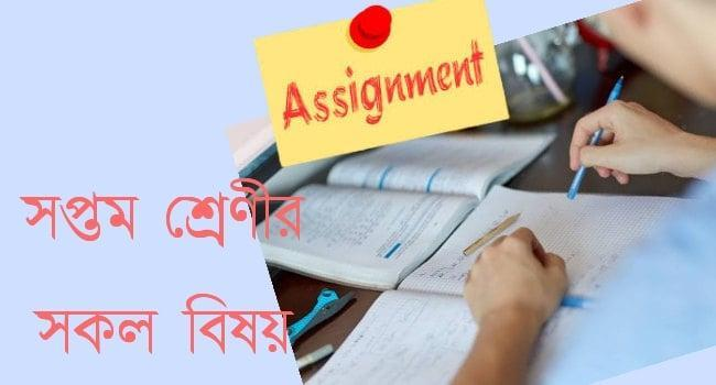 Class 7 Assignment Answer 2021 - 6th Week