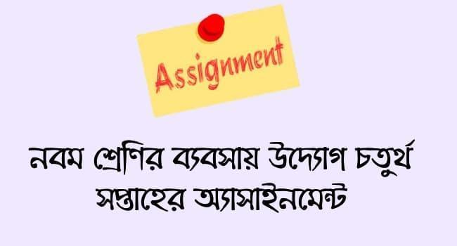 Class 9 Business Assignment