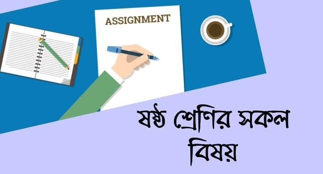 Class 6 Assignment Answer 2021 - 6th Week