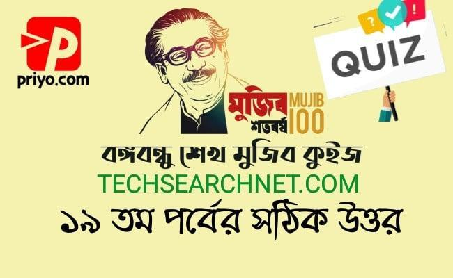 19 Mujib Quiz Answer