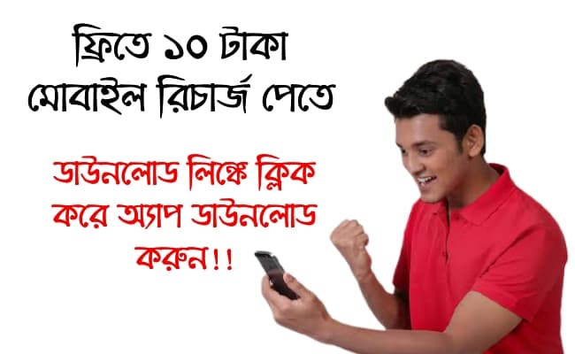 free 10 taka recharge