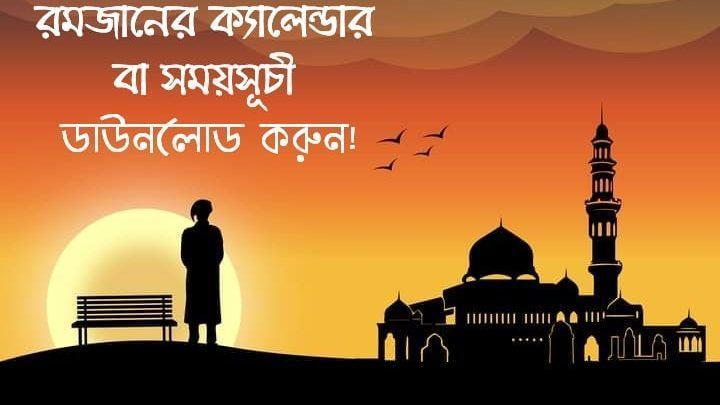 রমজানের সময় সূচি 2021 (রমজান মাসের ক্যালেন্ডার ২০২১)