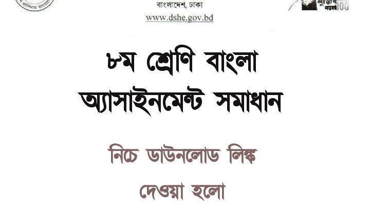 class 8 bangla answer