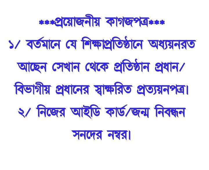 Eksheba gov bd Scholarship 2021 document