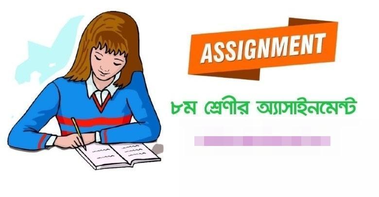 class 8 assignment answer (1)