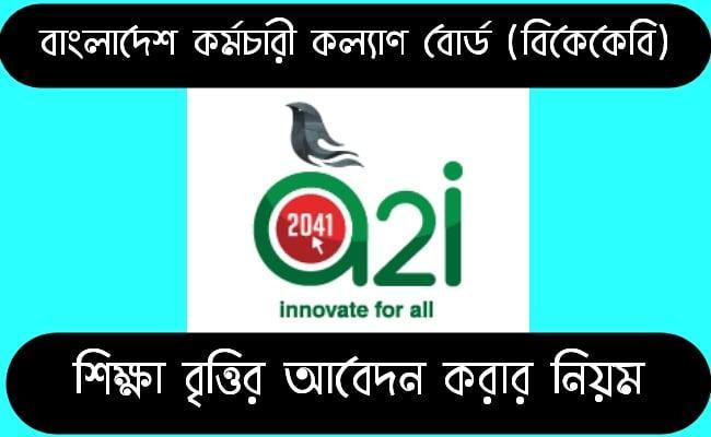 বাংলাদেশ কর্মচারি কল্যাণ বোর্ড (বিকেকেবি) শিক্ষাবৃত্তি 2021 bkkb scholarship 2021