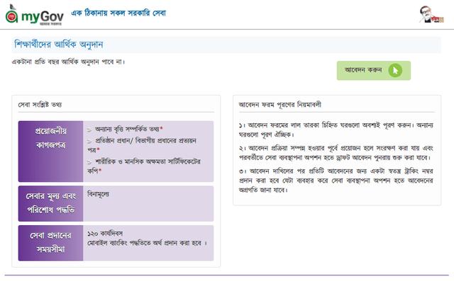 eksheba gov bd online apply