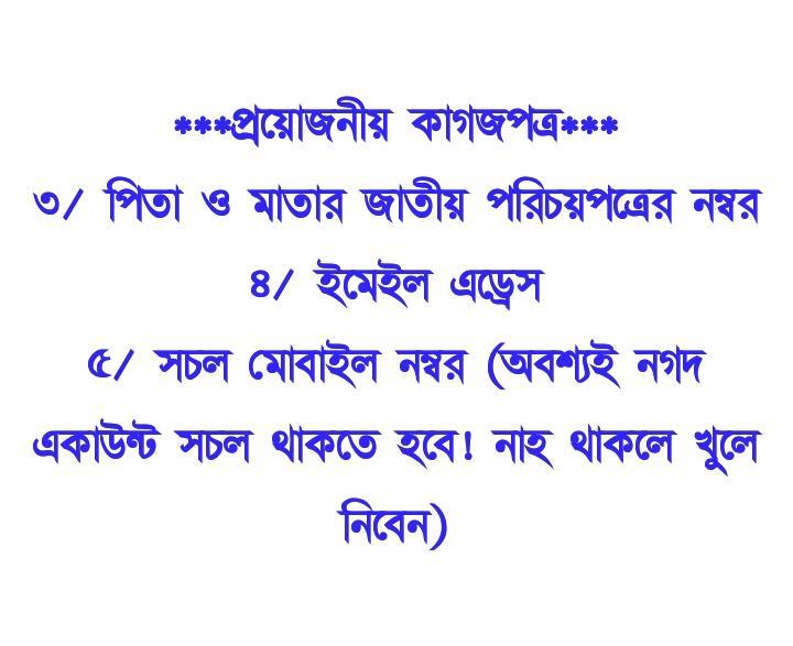 eksheba gov bd registration