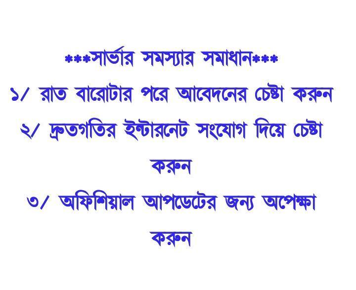 eksheba gov bd scholarship apply