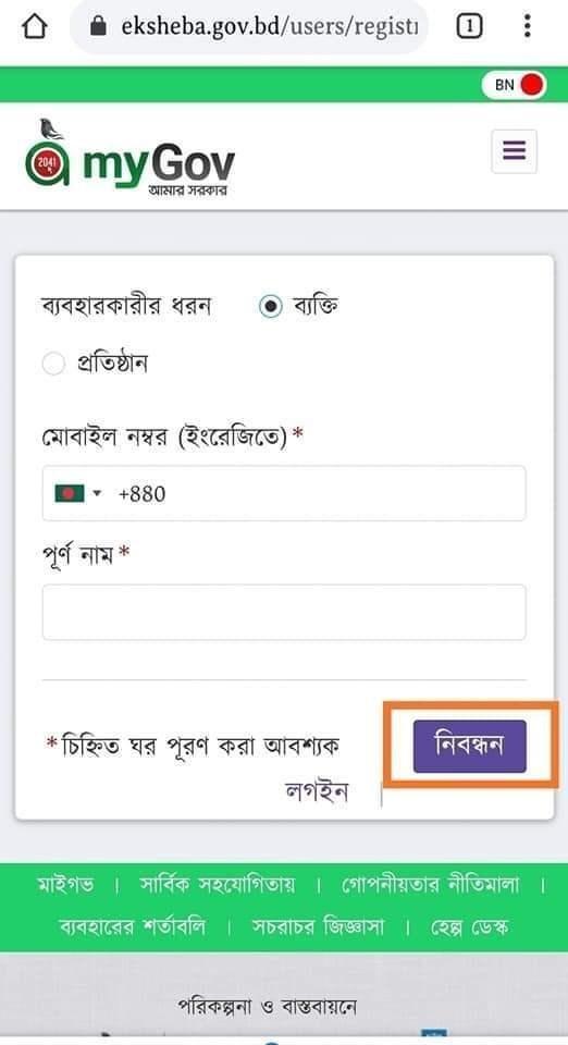 eksheba registration