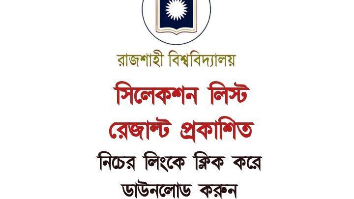 Rajshahi University (RU) Primary Selection List 2020-2021 (Admission Result A,B,C Unit)