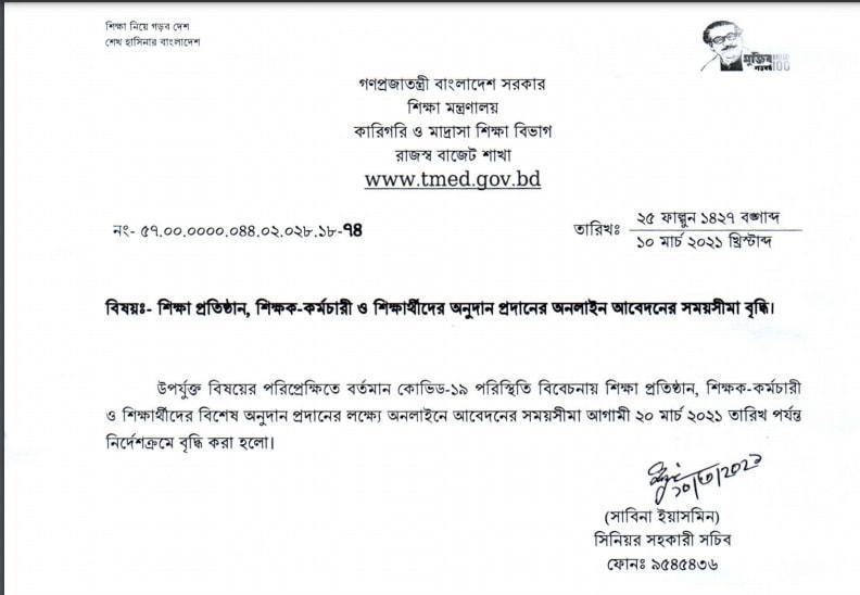 shed gov bd scholarship