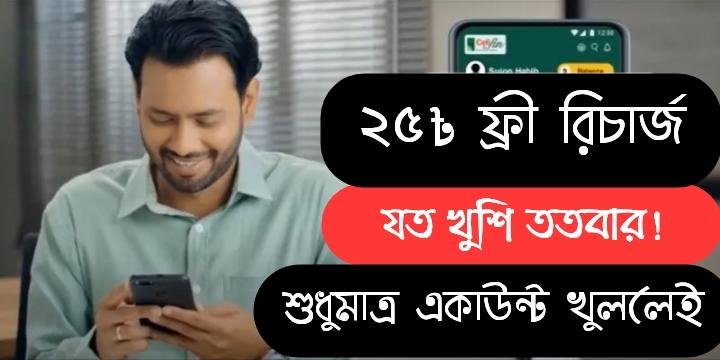Upay App Download Free recharge