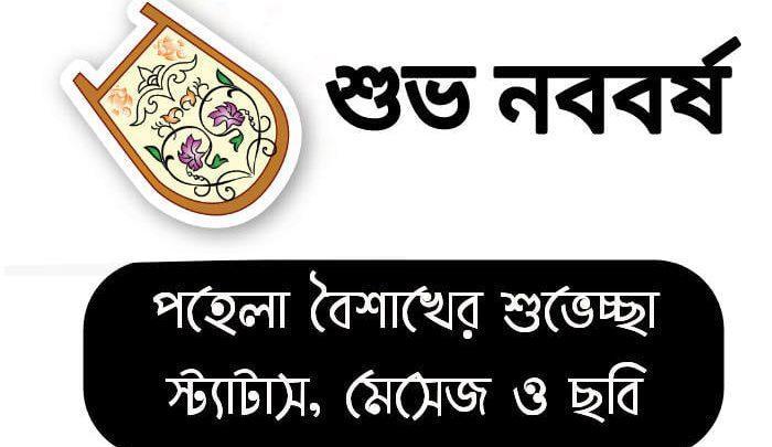 pohela boishak wishes qoutes
