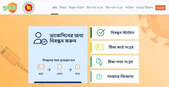 Surokkha gov bd app Registration