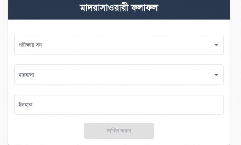 befaq result check online