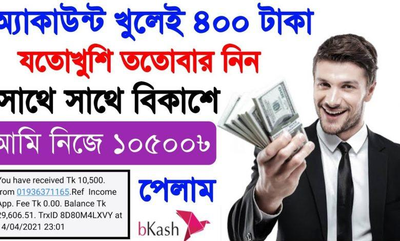 Earn Money Bkash Payment. Free Income Apps Download
