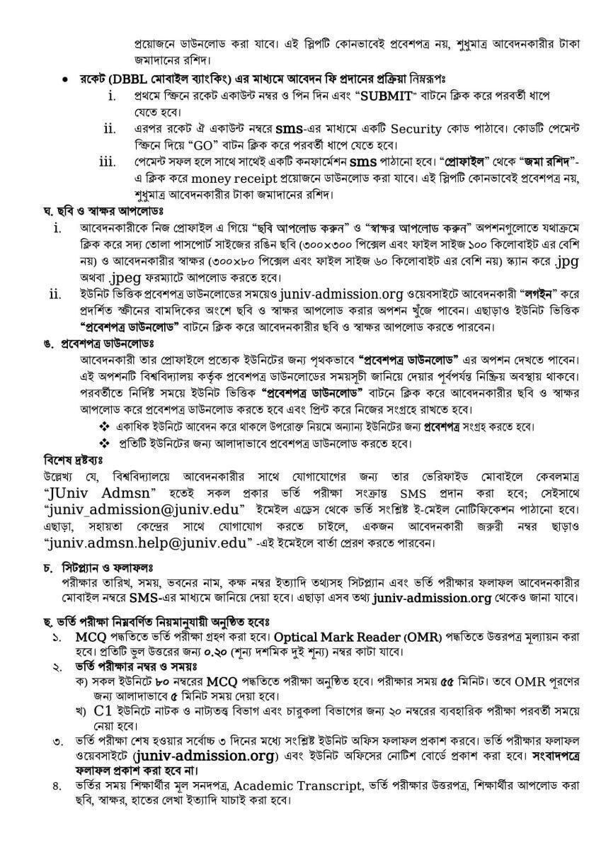 JU admission 2021