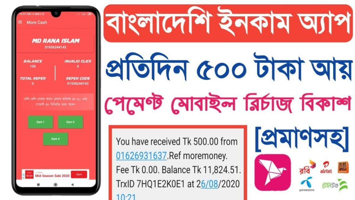 Earn Money Payment By Bkash | Download Online Income App