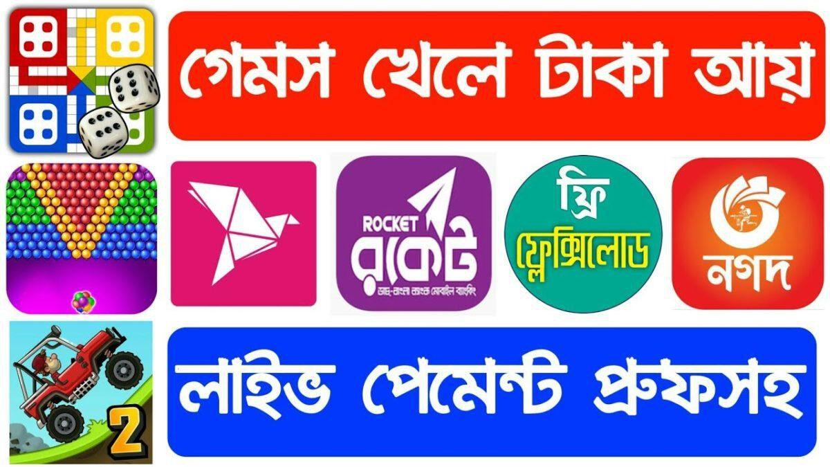 Game Khele Taka Income - Bkash Payment 2021