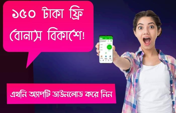 Earn Money Payment By Bikash