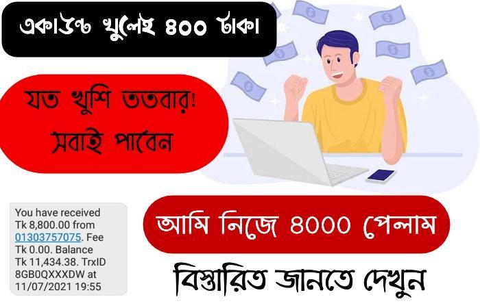 inkam money by bikash